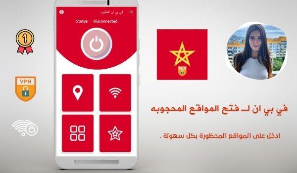 Need VPN in Morocco